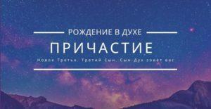 Read more about the article Причастие с Сергеем Долматовым «Рождение в Духе»